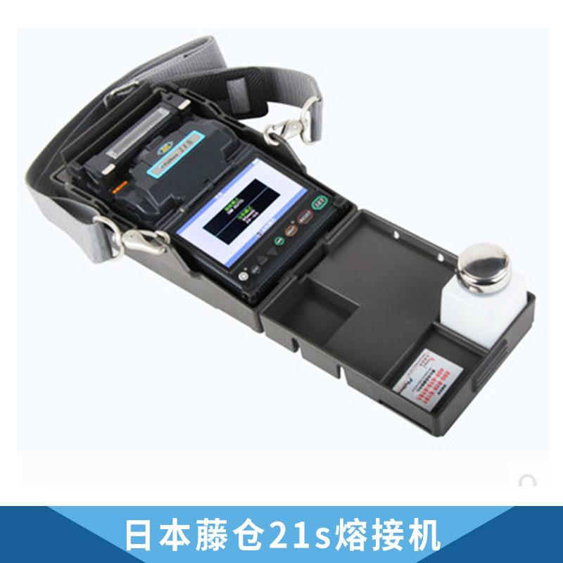 日本 藤仓21s熔接机 原装进口掌上型光纤熔接机FTTH入户监控热熔高精度图片