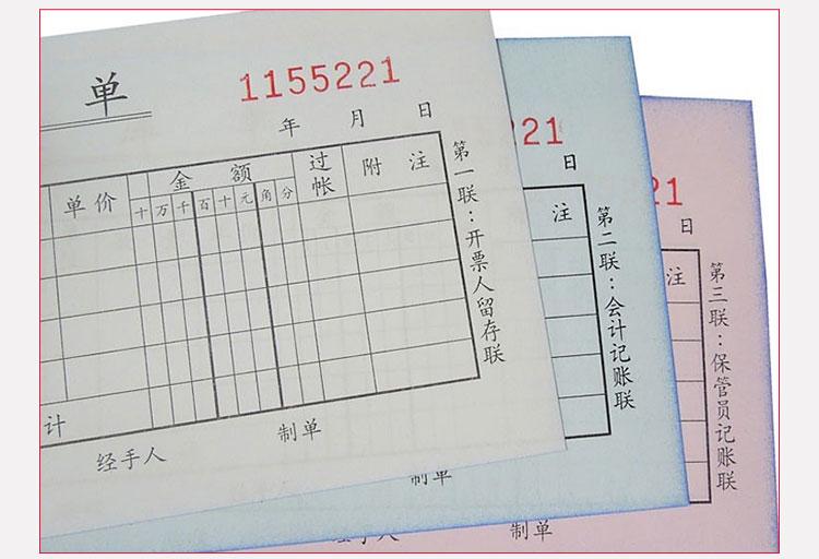 北京碳写纸印刷厂家 无碳复写纸定做 无碳复写纸批发