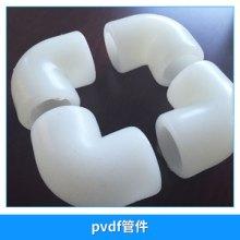 厂家直销 pvdf管件 聚偏二氟乙烯管半透明PVDF异径管件/PVDF各种管件齐全