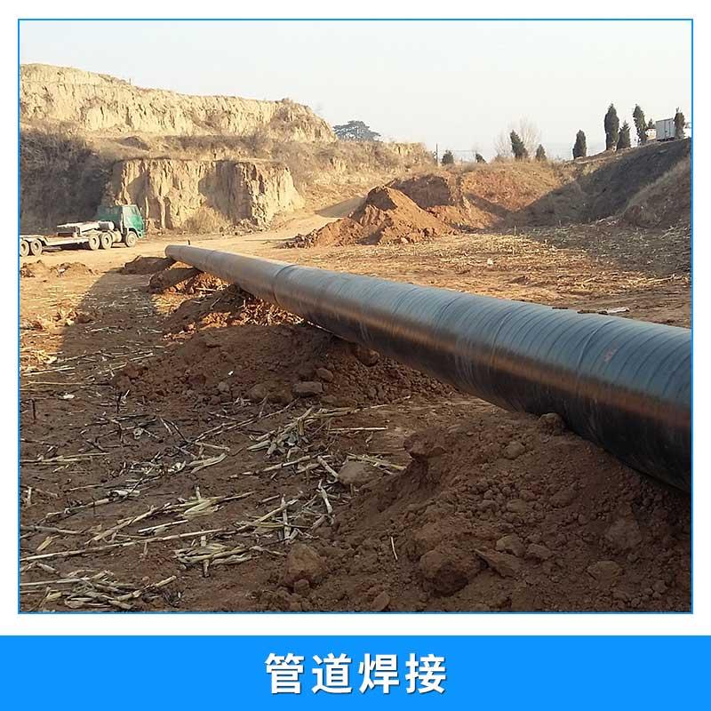 管道焊接费用 非开挖顶管工程 顶管穿越施工 非开挖工程 市政工程施工