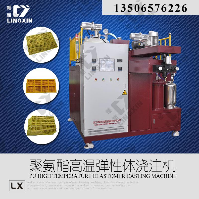 供应聚氨酯胶条浇注机,厂家直销