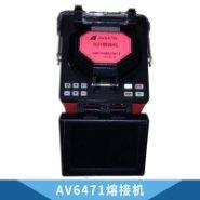 AV6471熔接机图片