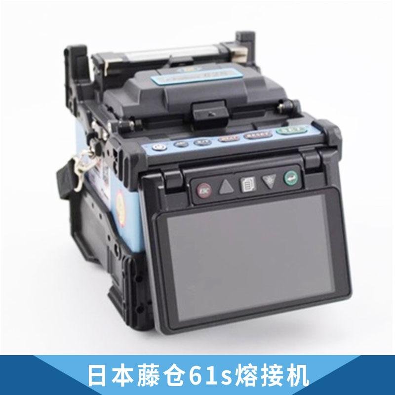 厂家直销 日本 藤仓61s熔接机 全新原装熔接熔纤机 60S的升级版