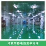 贵州防静电自流平地坪,环氧树脂砂浆自流平,地面装饰工程施工