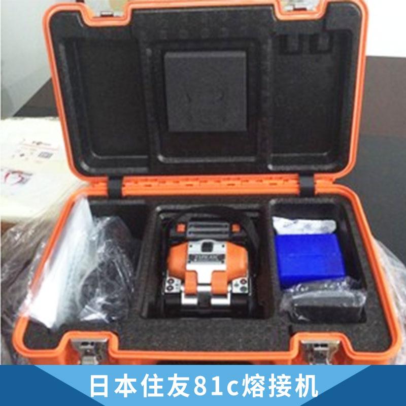 厂家直销 日本住友81c熔接机 81M12光纤熔接机原装 BU-11锂电池 现货批发