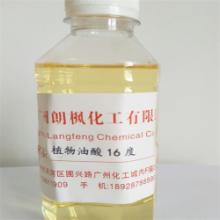 广州朗枫化工 植物油酸 乳化剂 洗涤皂 脱模剂