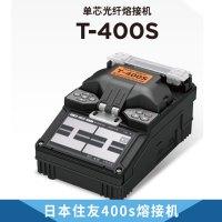 厂家直销 日本 住友400s熔接机 光纤熔纤机 原装进口t400s熔接机品质保障