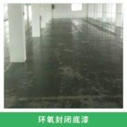 贵州环氧底漆地坪漆图片