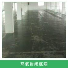 贵州环氧底漆地坪漆,地坪涂料,地坪施工,地坪装饰价格