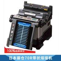 厂家直销 日本 藤仓70R带状熔接机 光缆熔接机 FSM-70R 带状光纤熔接机