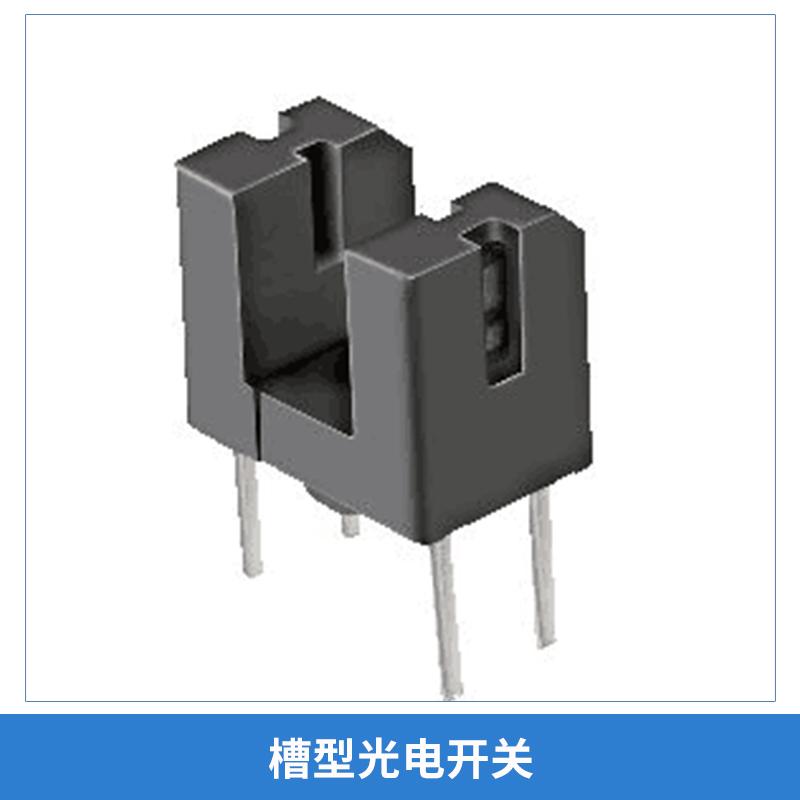 厂家直销 广东 槽型光电开关 e3s-gs30e4 npn常开 直流三线dc6-36v 品