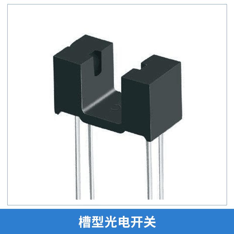 广东 槽型光电开关销售