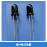 厂家直销 广东 红外线接收管 遥控接收头 红外发射管 接收管  品质保障