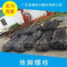 广东清远地脚螺栓,广东清远地脚螺栓厂家,清远地脚螺栓批发批发