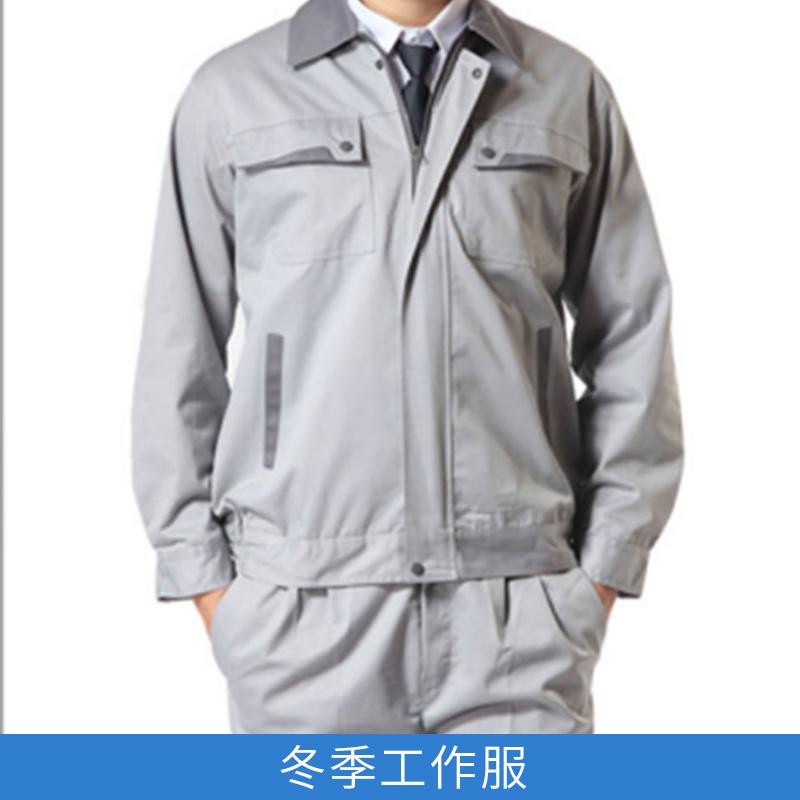 全棉冬季工作服厂家 冬季工作服定制 定做冬季工作服联系电话