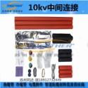 10kv热缩电缆附件 厂家图片