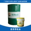 欧帛导轨油 机械润滑油 高温工业润滑油 注塑机润滑 欢迎来电订购