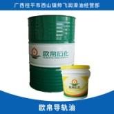 广西机械润滑油报价 广西机械润滑油厂家 广西机械润滑油生产