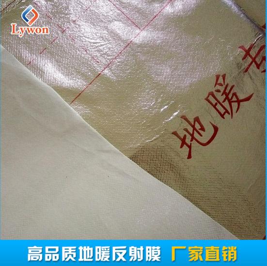 广州地暖反射膜、广州地暖反射膜价格、广州地暖反射膜厂家、广州地暖反射膜哪家好