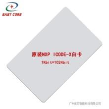 高频白卡 NXP ICODE2白卡 RFID电子标签人员通道白卡-ISO15693