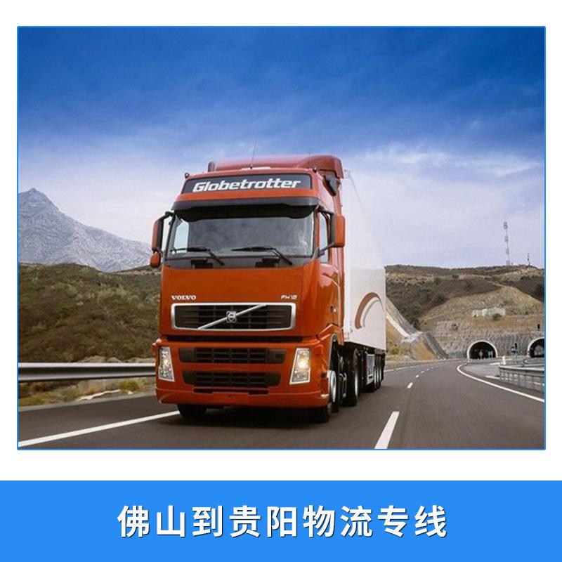 佛山到湛江货运专线 物流直达专线 整车零担 国内陆运 公路运输