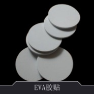 EVA胶贴图片