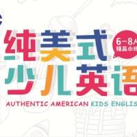 4~12岁纯美式少儿英语培训,世纪桥少儿英语口语,外教一对一
