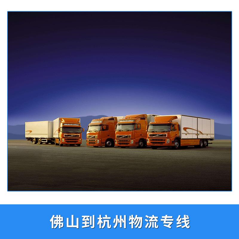 佛山到杭州物流专线 整车零担 国内陆运 公路运输 物流直达专线 欢迎来电咨询