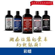 厂家直销汽车专用彩蜡汽车美容用品液体车漆养护蜡修复划痕防水上光去污批发