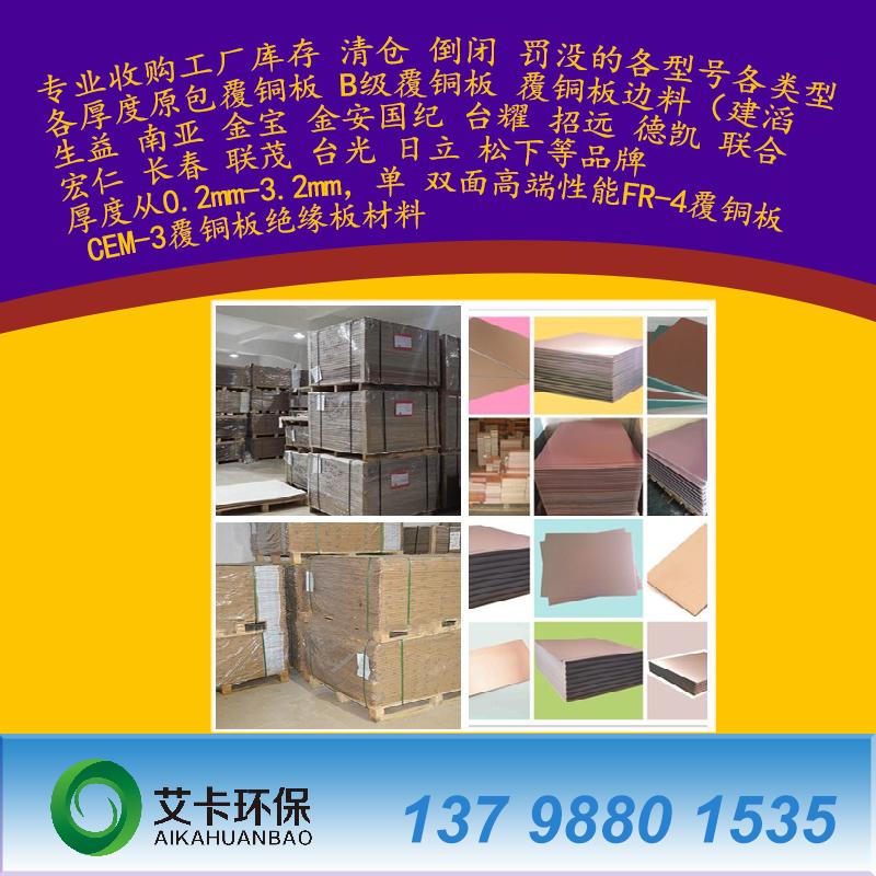 重庆市收购废旧覆铜板 废旧覆铜板价格 废旧覆铜板回收厂家