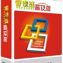 山东管家婆专营-辉煌系列中小企业财务进销存管理一体化典范软件批发