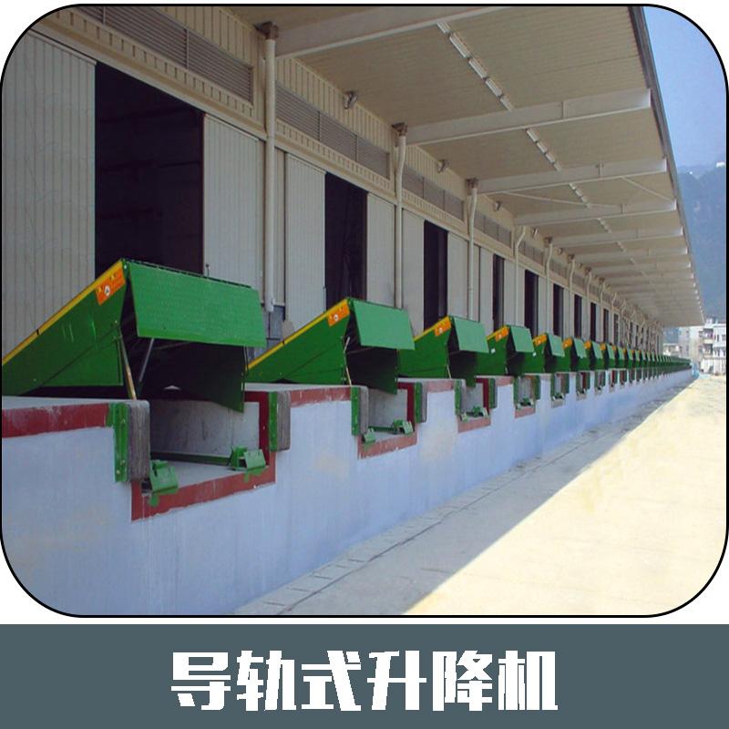 导轨式升降机生产 导轨货梯升降 移动登车桥 无障碍式固定剪叉升降平台 欢迎来电订购