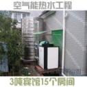 成都武侯区空气能热水器销售安装、武侯区欧必特空气能热水器批发@欧必特厂家直销