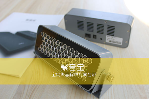 聚音宝---迷你型一体式扬声器超强聚音效果