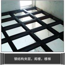 厂家直销  钢结构夹层,阁楼,楼梯   旋转钢木楼梯 精装钢木楼梯批发