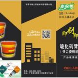 玻化砖背涂胶 广东玻化砖背涂胶  玻化砖伴侣 液体瓷砖胶 瓷砖粘合剂