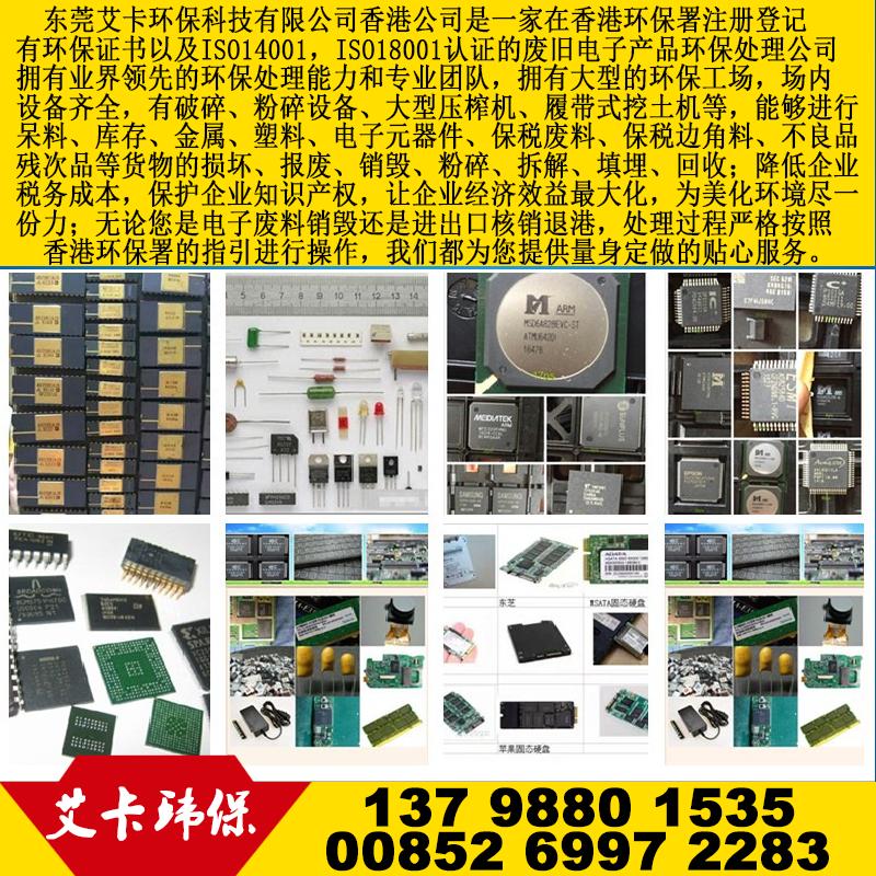 端子连接器退港 香港回收端子连接器 端子连接器退运香港销毁处理