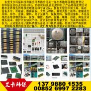 各类不良品废料次品香港销毁处理图片