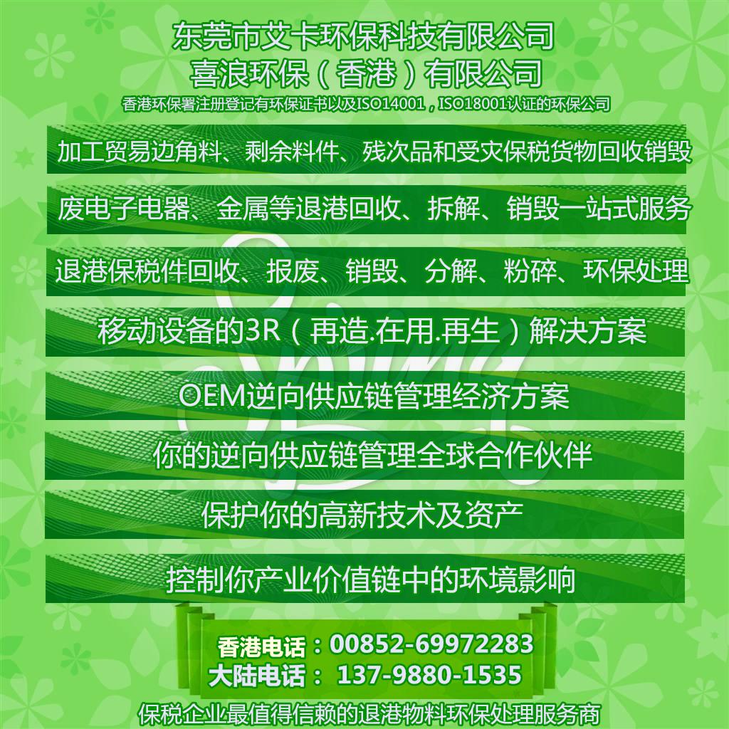 手机CPU退港 香港回收手机CPU 手机CPU退运香港销毁处理