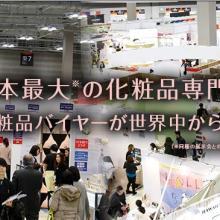 2018日本化妆品展|日本美容展