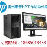 贵州贵阳惠普工作站代理商,HP Z840|Z640|Z440|Z240工作站大量现货促销!