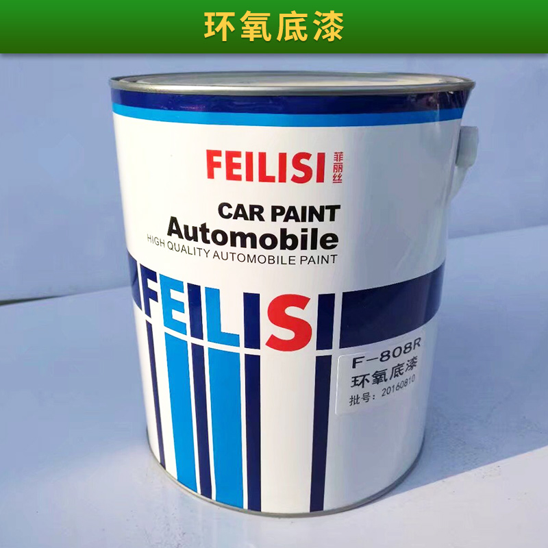 菲丽丝F-808R环氧底漆汽车用防锈防腐油漆快干环氧高强涂料