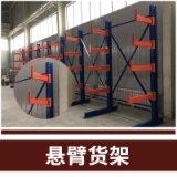 悬臂仓储货架 重型大型仓库单双面货架 厂家直销 支持订造