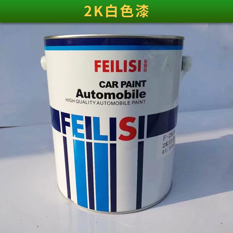 2K白色漆高品质纯白色快干汽车油漆涂料喷漆烤漆成品漆