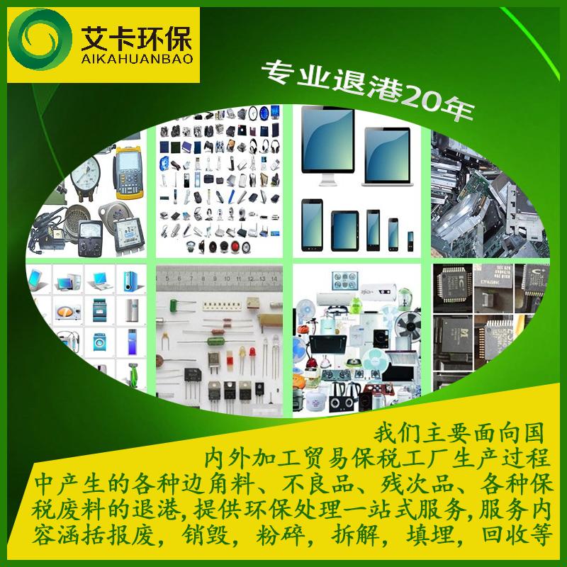 打印机及配件退港 香港回收打印机及配件 打印机及配件退运香港销毁