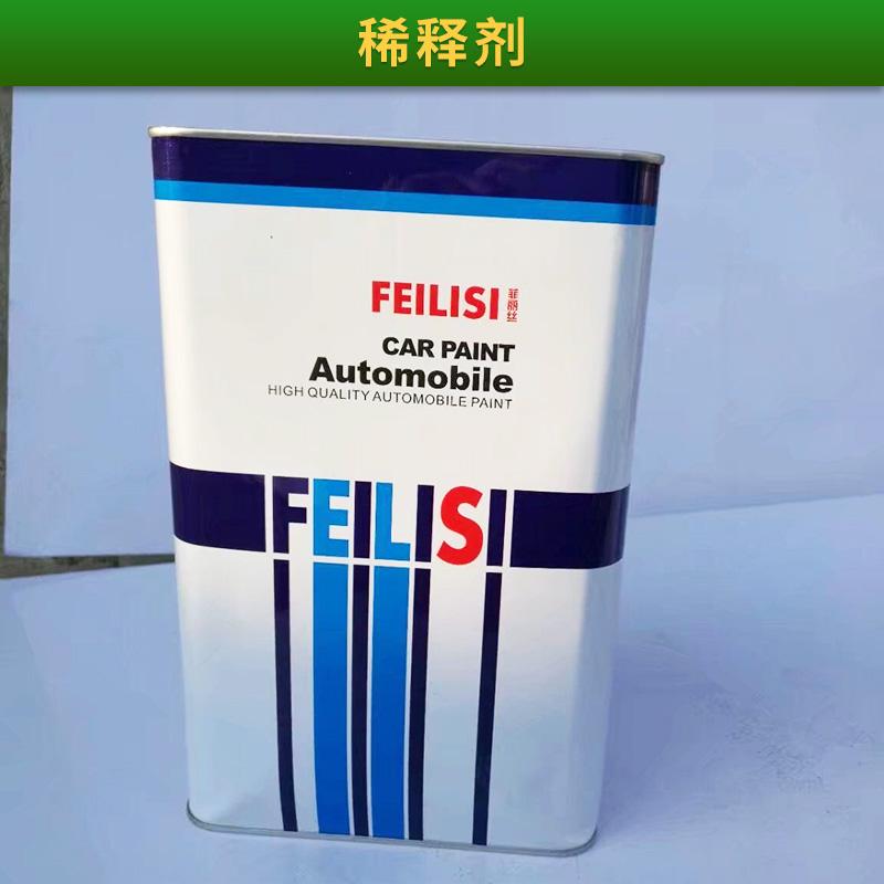 菲丽丝F-322稀释剂汽车油漆辅料慢干涂料稀释剂厂家直销