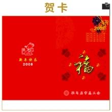 节日贺卡企业宣传卡片礼品卡婚礼请柬贺卡印之彩印刷批发