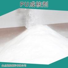厂家直销 PU成核剂 聚丙烯增刚成核剂KO619 抗冲击性、刚性、表面光泽、热变形温度