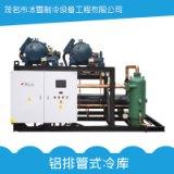 铝排管式冷库 冷库铝排管 铝排蒸发器 制冷设备 蒸发器制冷配件 厂家直销