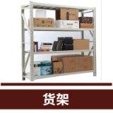 轻型库房超市家用货架 通用仓库仓储货架 厂家直供 支持订造